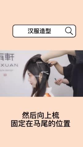 【汉服发型】简单又减龄的一款汉服高盘发发型,全程都没有用假发哦