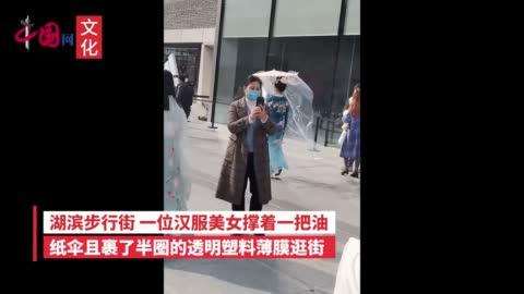 """杭州汉服同袍美女自制""""隔离伞""""逛街"""