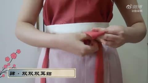 【汉服小知识】汉服裙头系带的十种系法!保姆级示范!